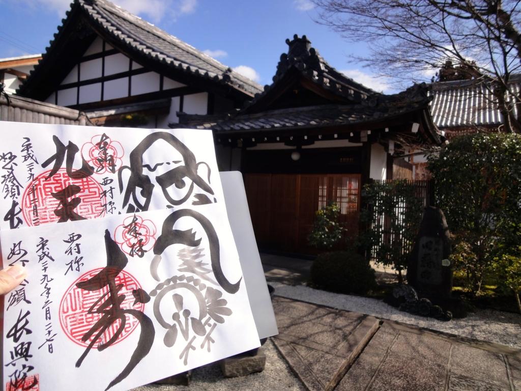 f:id:yumimi-kyoto:20170302165331j:plain