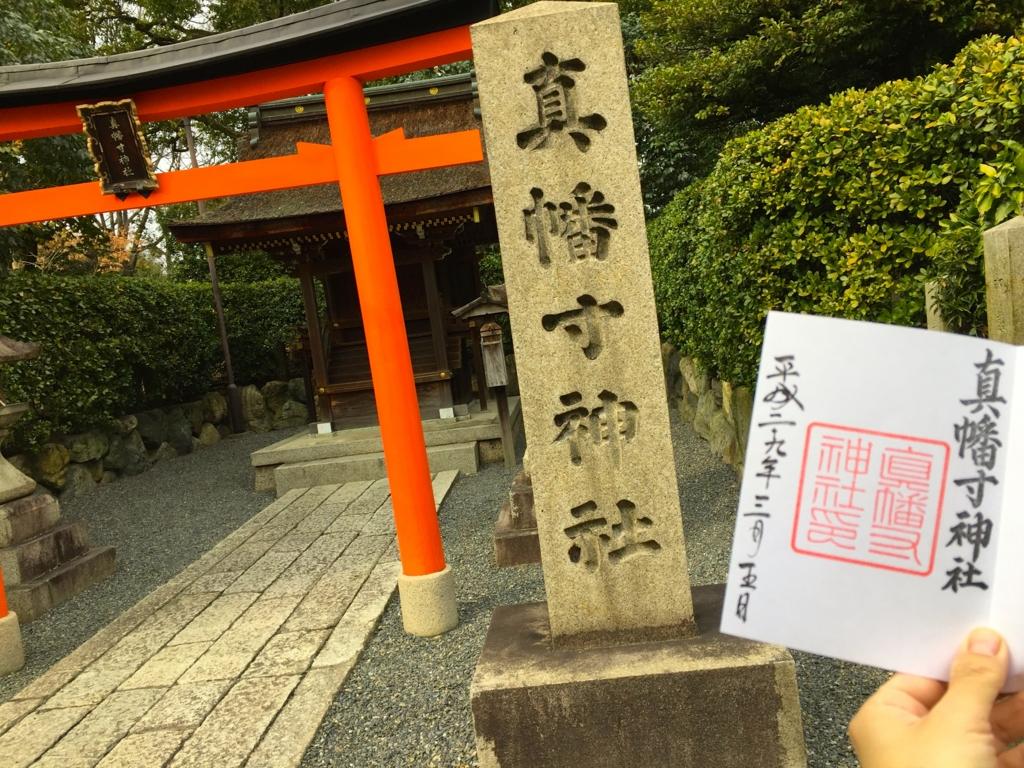 f:id:yumimi-kyoto:20170306160319j:plain