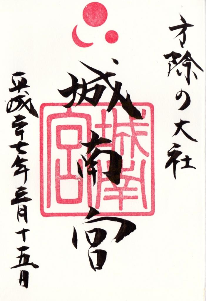 f:id:yumimi-kyoto:20170306160812j:plain