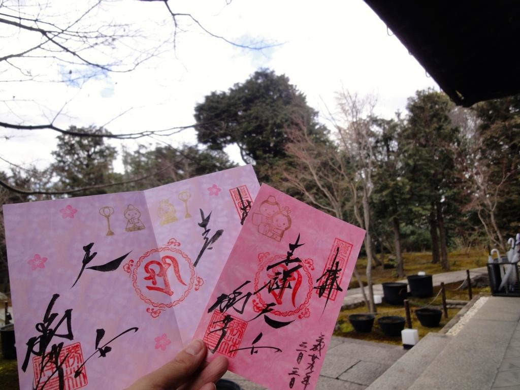 f:id:yumimi-kyoto:20170307142937j:plain