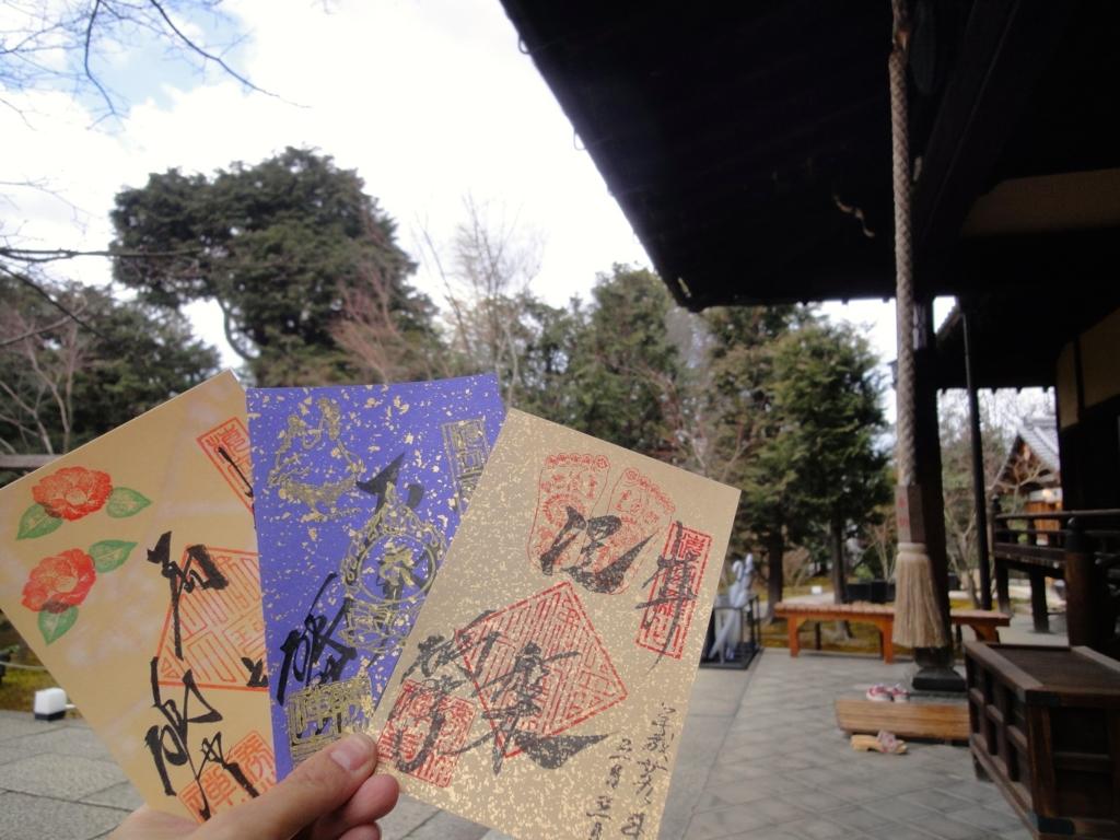 f:id:yumimi-kyoto:20170307144131j:plain