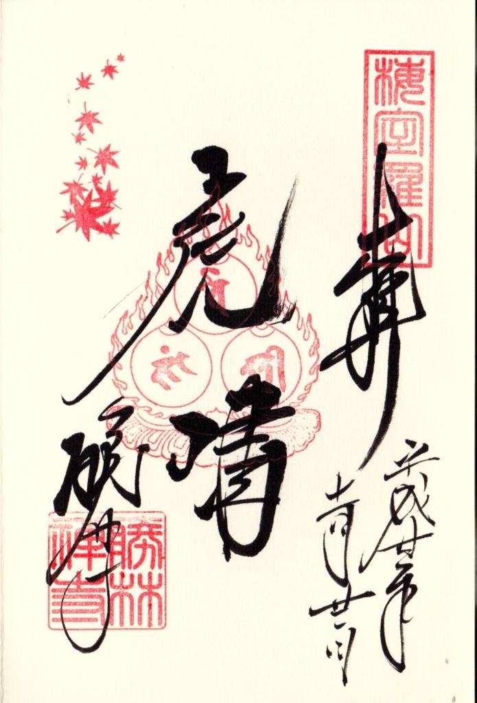 f:id:yumimi-kyoto:20170307152954j:plain