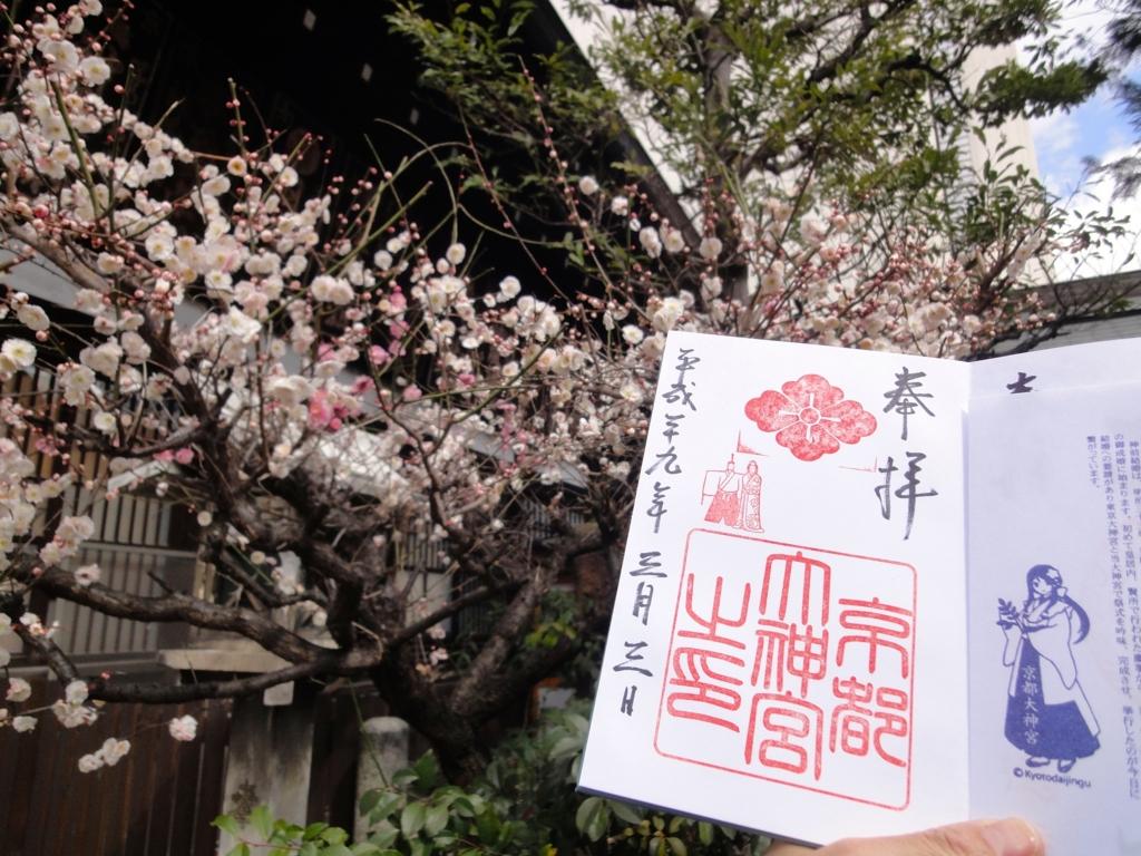 f:id:yumimi-kyoto:20170307160847j:plain