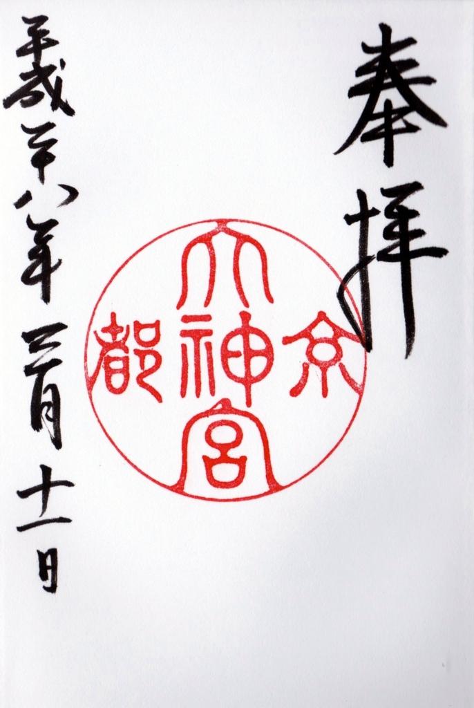 f:id:yumimi-kyoto:20170307161816j:plain