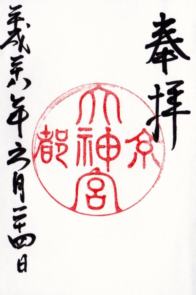 f:id:yumimi-kyoto:20170307161907j:plain