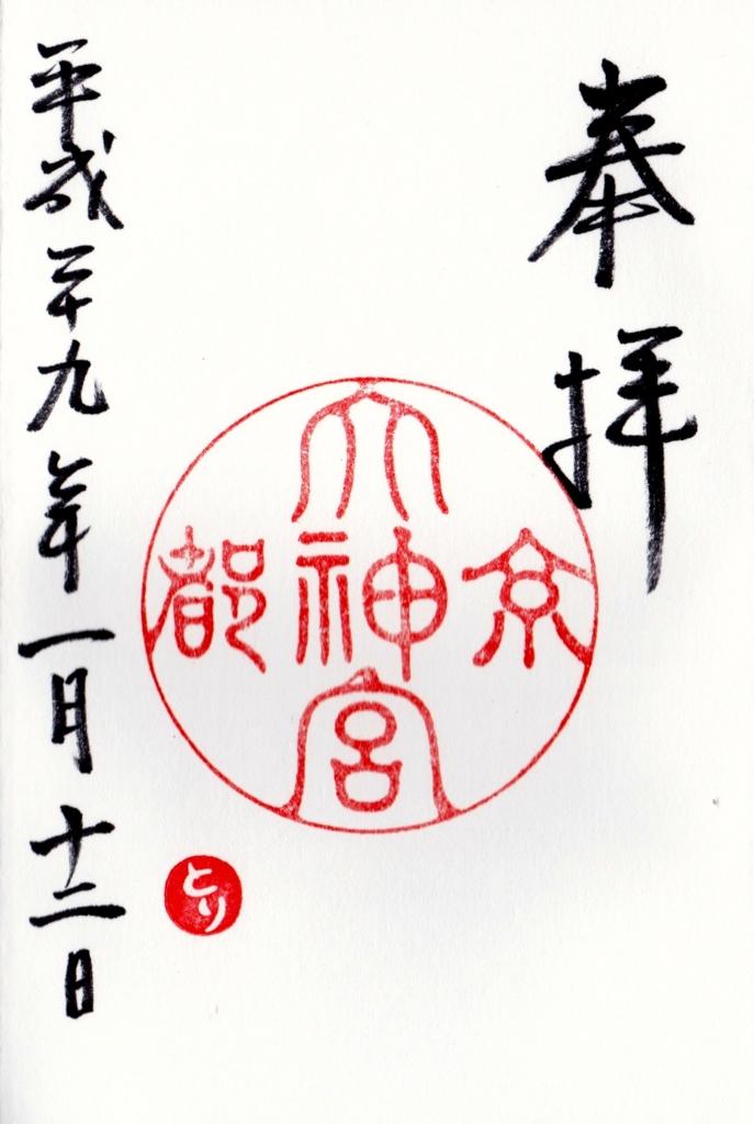 f:id:yumimi-kyoto:20170307161931j:plain