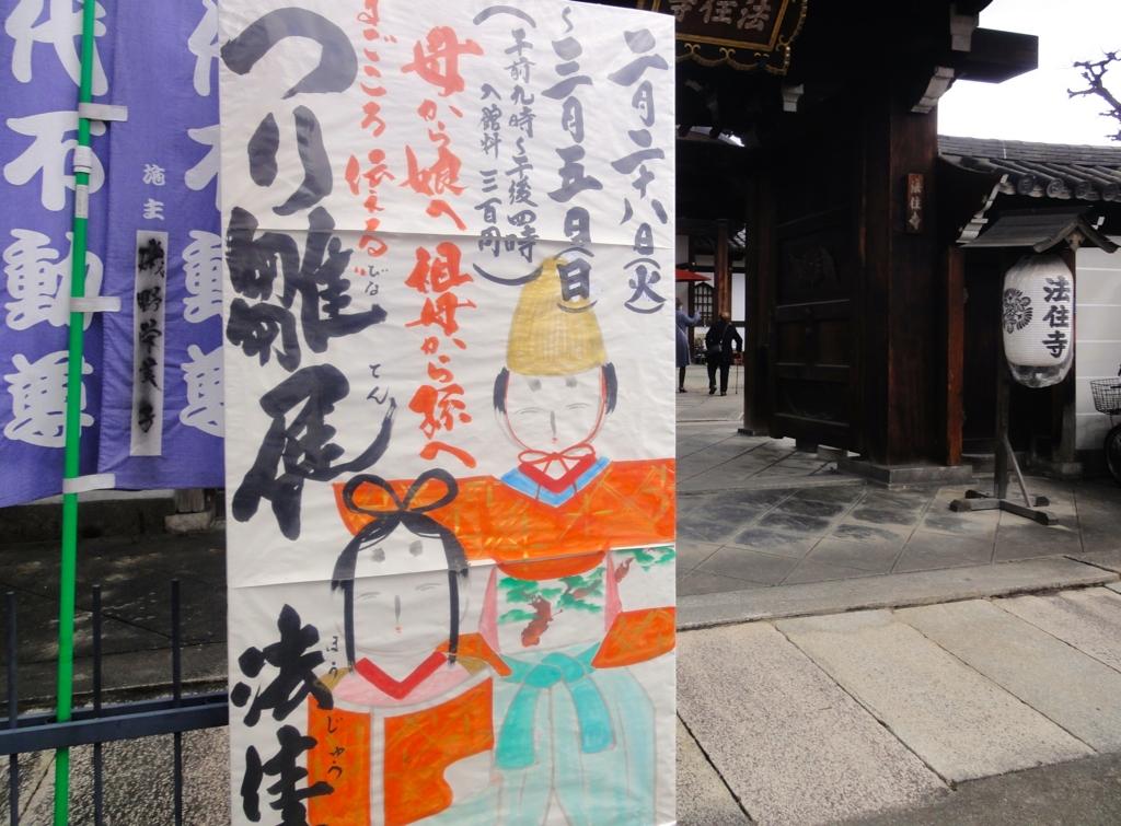 f:id:yumimi-kyoto:20170307164602j:plain