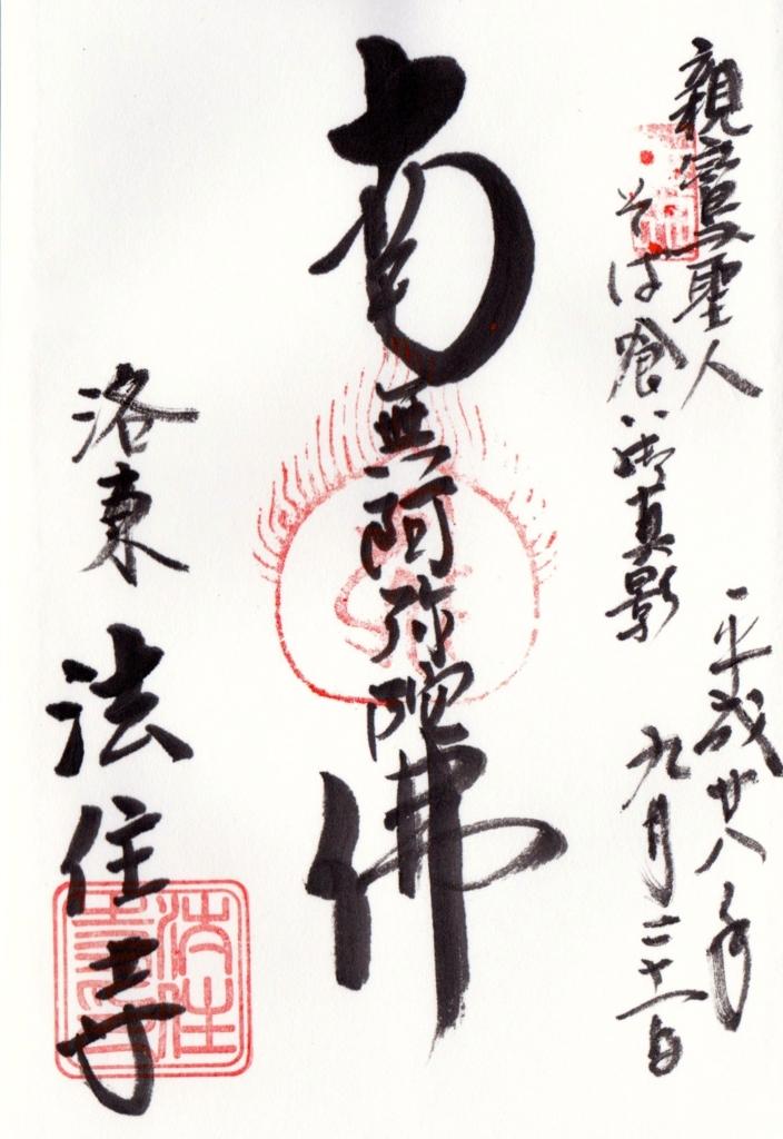 f:id:yumimi-kyoto:20170307171559j:plain