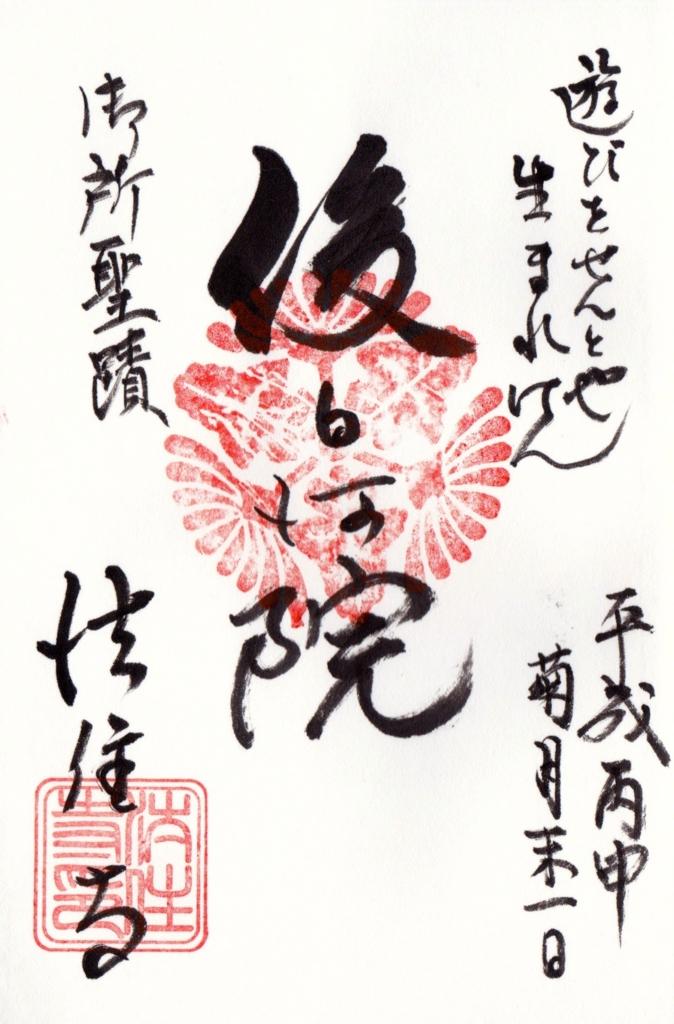 f:id:yumimi-kyoto:20170307171702j:plain