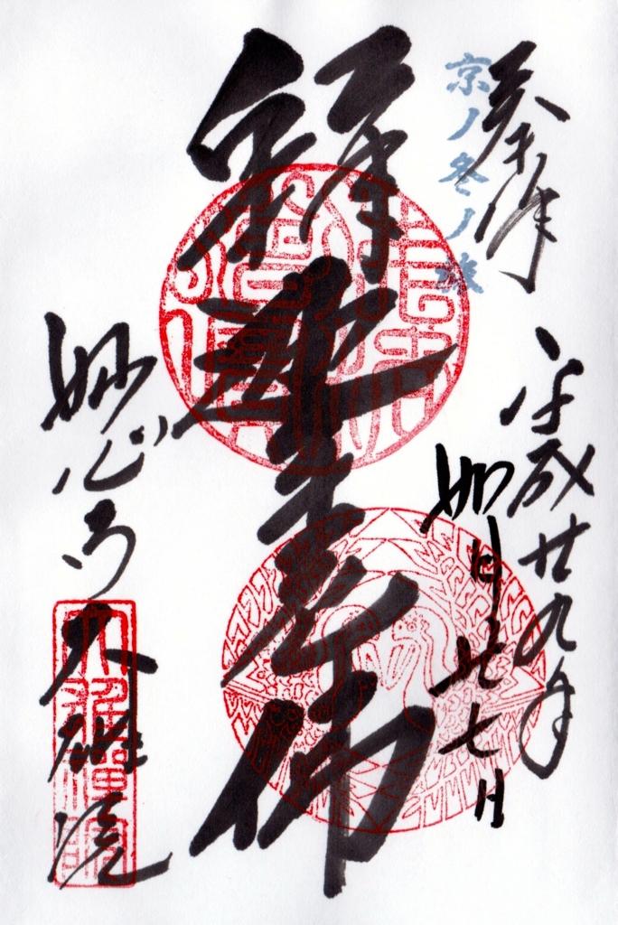 f:id:yumimi-kyoto:20170310143818j:plain