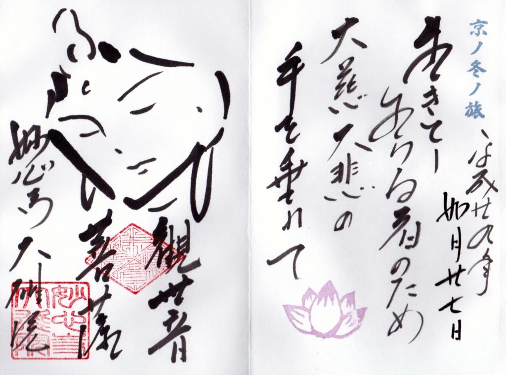 f:id:yumimi-kyoto:20170310143909j:plain