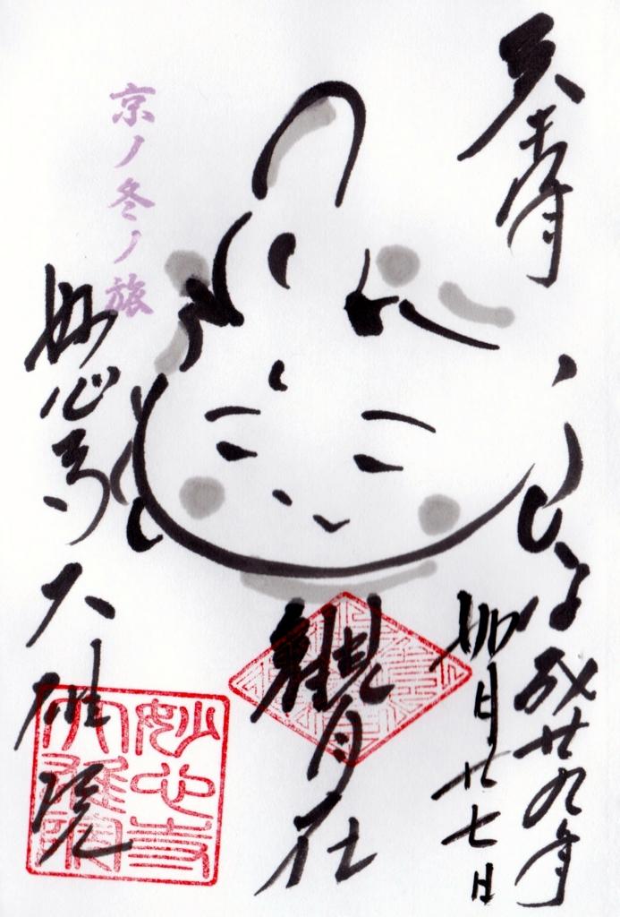 f:id:yumimi-kyoto:20170310144046j:plain