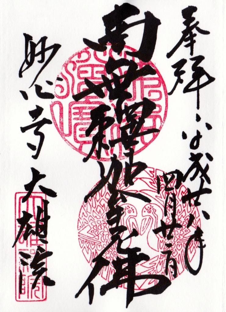 f:id:yumimi-kyoto:20170310144434j:plain