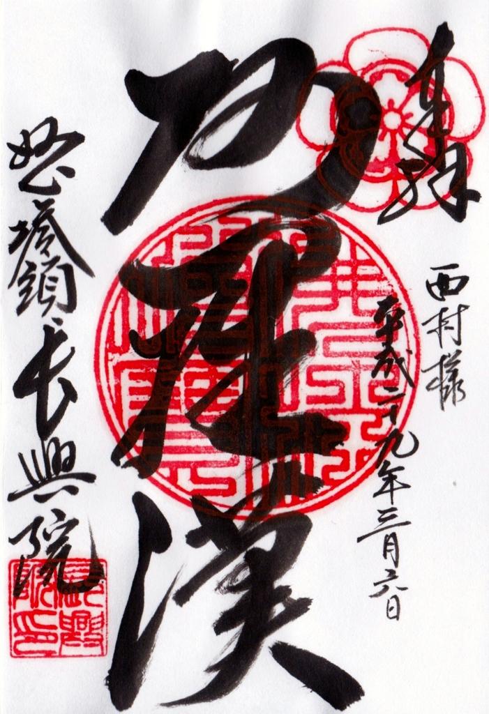 f:id:yumimi-kyoto:20170310161815j:plain