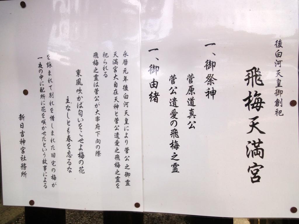 f:id:yumimi-kyoto:20170315152651j:plain
