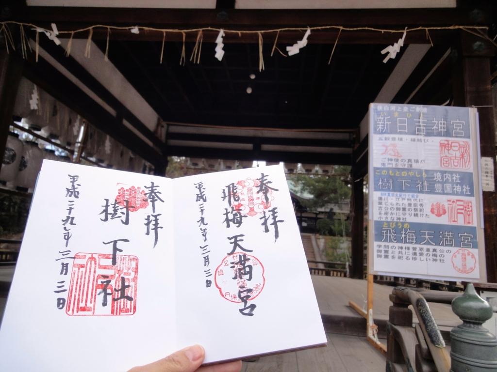 f:id:yumimi-kyoto:20170315160208j:plain