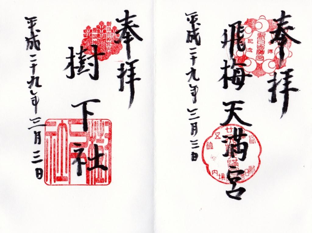 f:id:yumimi-kyoto:20170315160725j:plain
