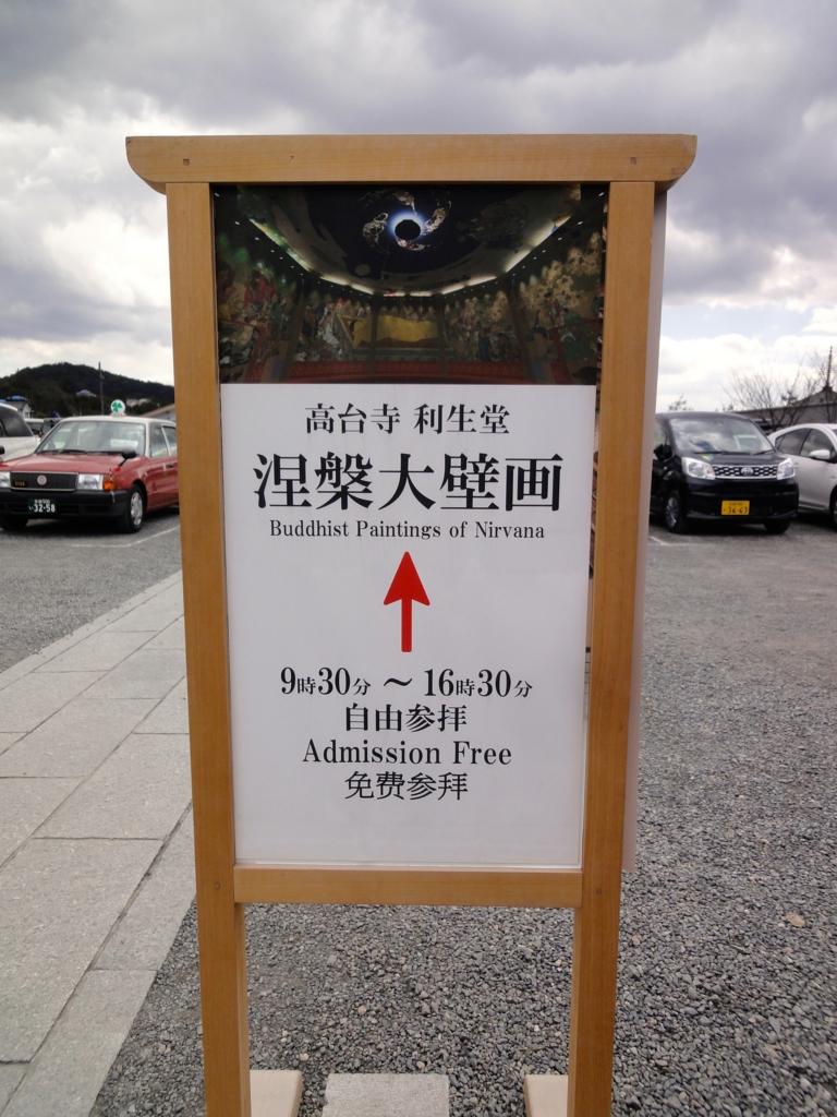 f:id:yumimi-kyoto:20170318053108j:plain