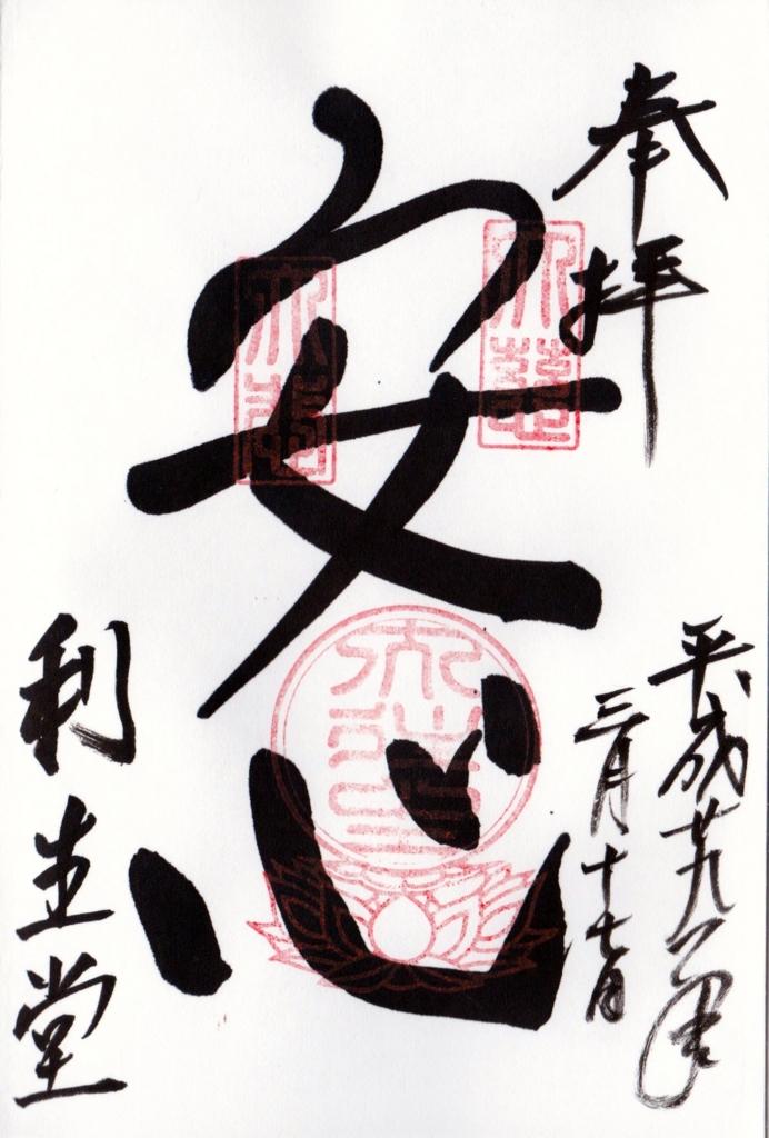 f:id:yumimi-kyoto:20170318054425j:plain