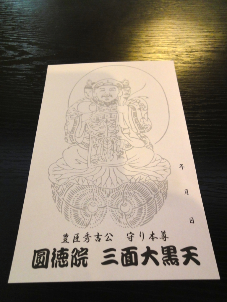 f:id:yumimi-kyoto:20170319024055j:plain