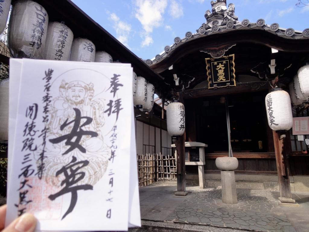 f:id:yumimi-kyoto:20170319030011j:plain