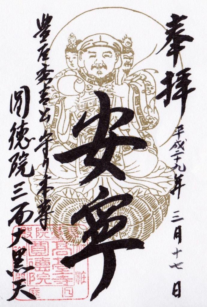 f:id:yumimi-kyoto:20170319030644j:plain