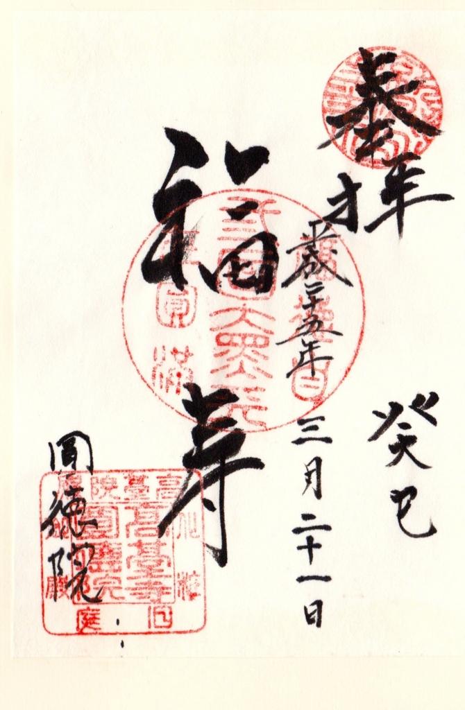 f:id:yumimi-kyoto:20170319030725j:plain