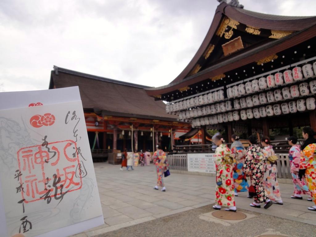 f:id:yumimi-kyoto:20170320163201j:plain