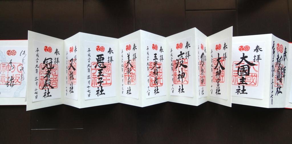 f:id:yumimi-kyoto:20170320163819j:plain