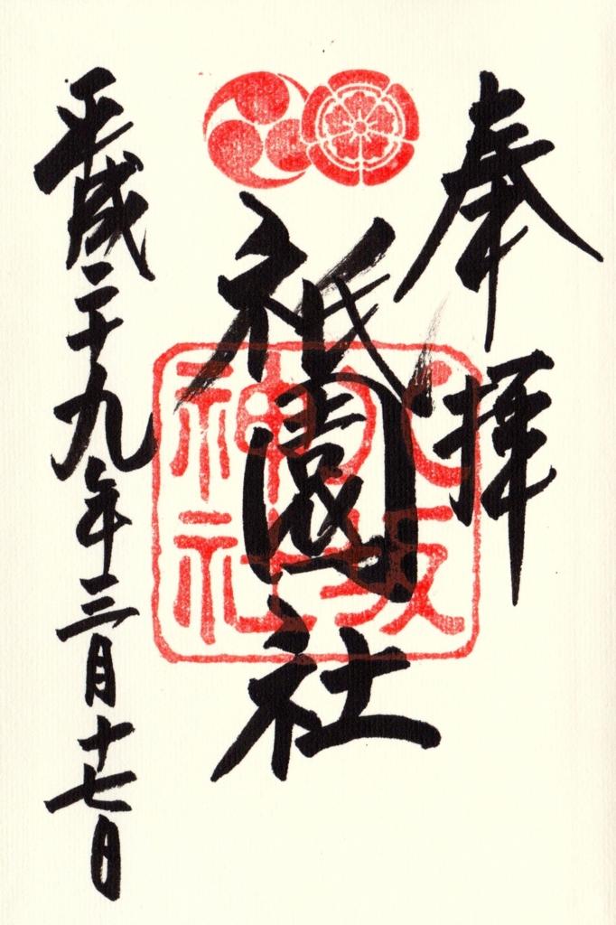 f:id:yumimi-kyoto:20170320164415j:plain