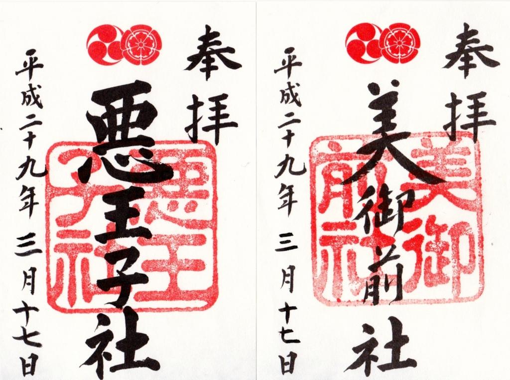 f:id:yumimi-kyoto:20170320164453j:plain
