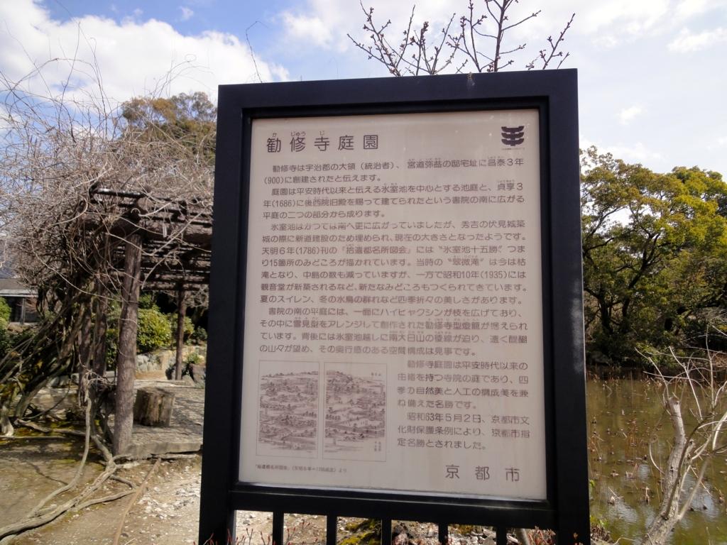 f:id:yumimi-kyoto:20170324174001j:plain