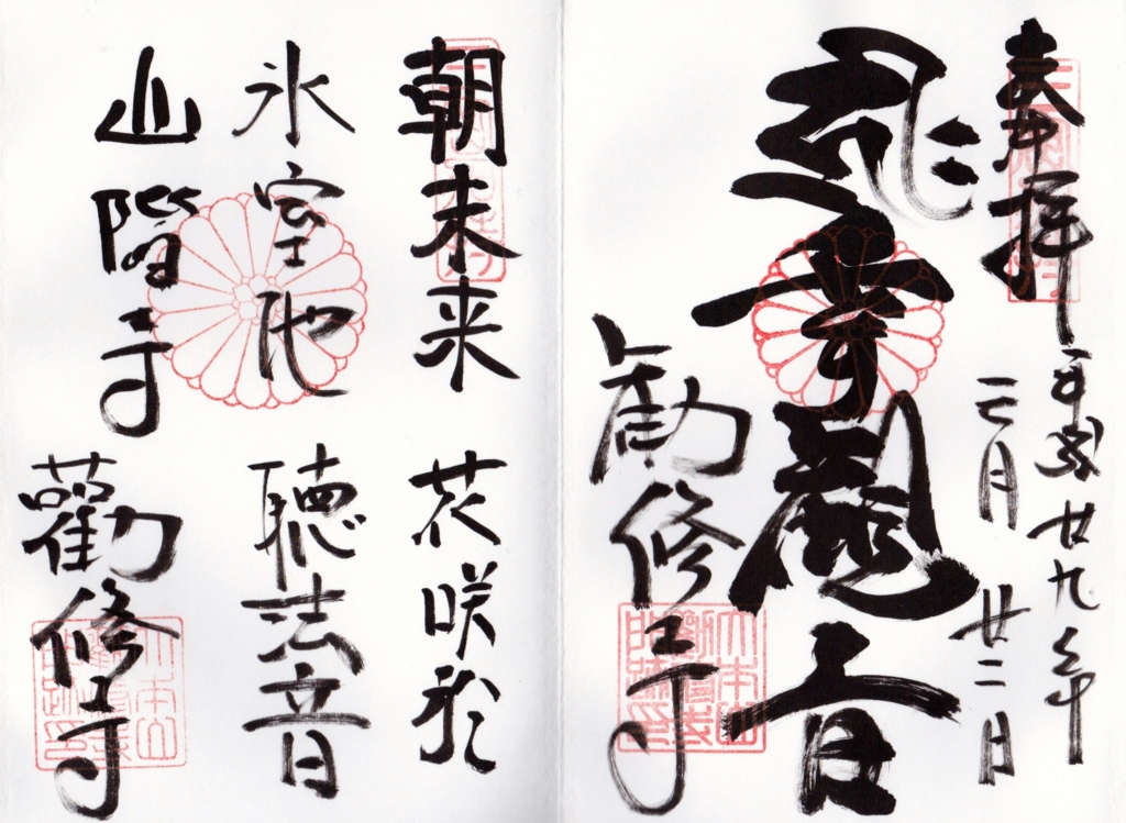 f:id:yumimi-kyoto:20170326035512j:plain