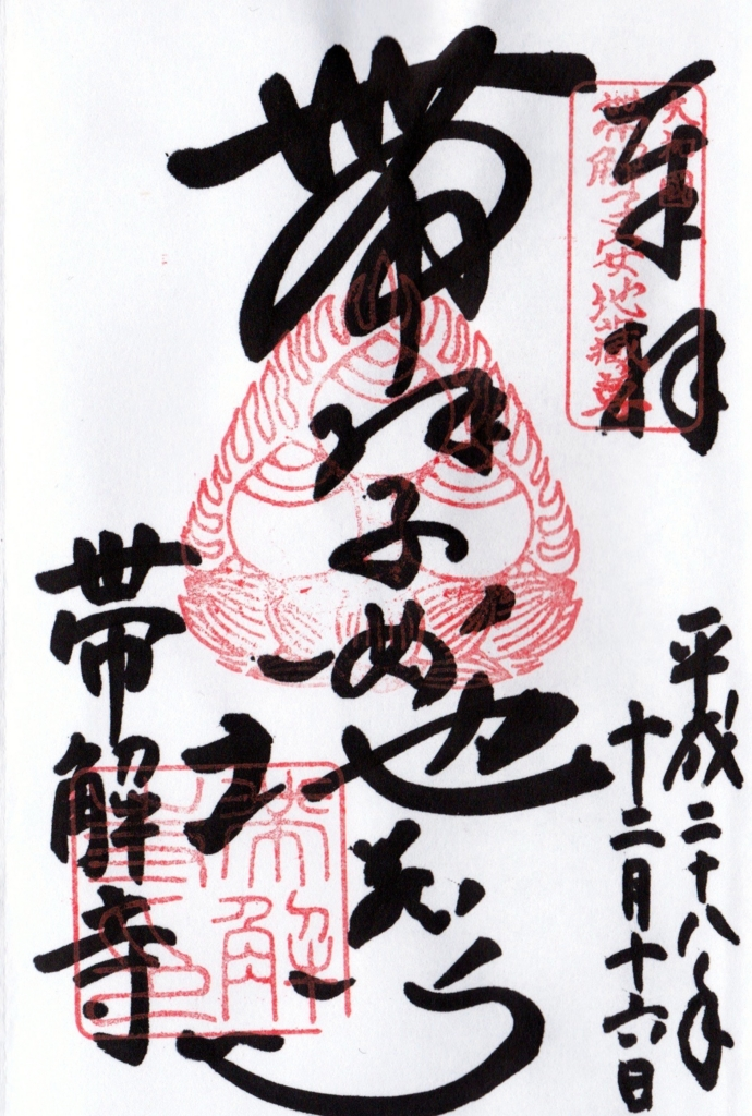 f:id:yumimi-kyoto:20170328152939j:plain
