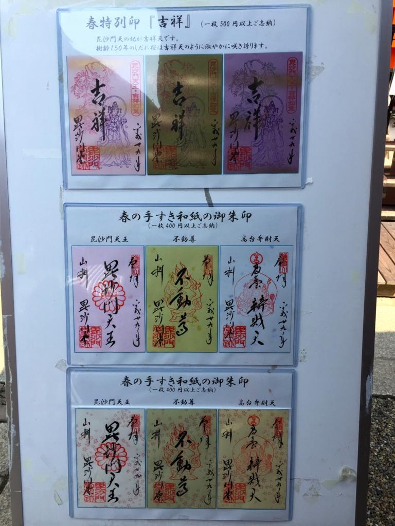f:id:yumimi-kyoto:20170331143730j:plain