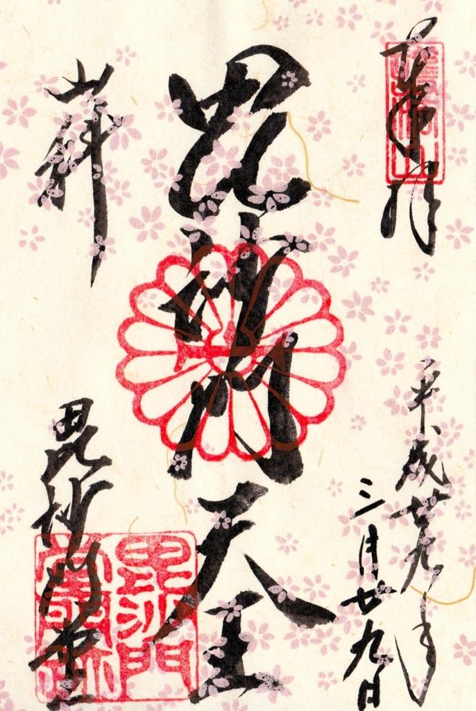 f:id:yumimi-kyoto:20170331153815j:plain