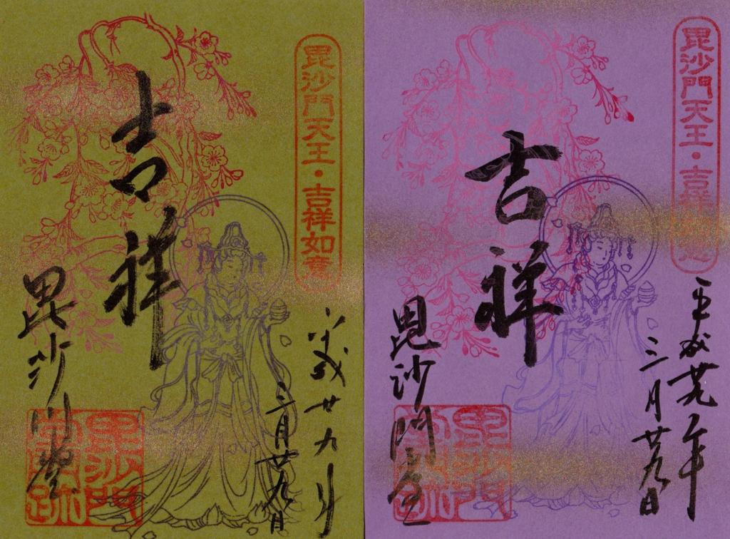f:id:yumimi-kyoto:20170331154002j:plain