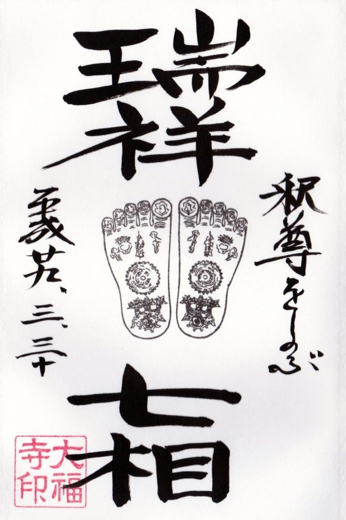 f:id:yumimi-kyoto:20170402075511j:plain