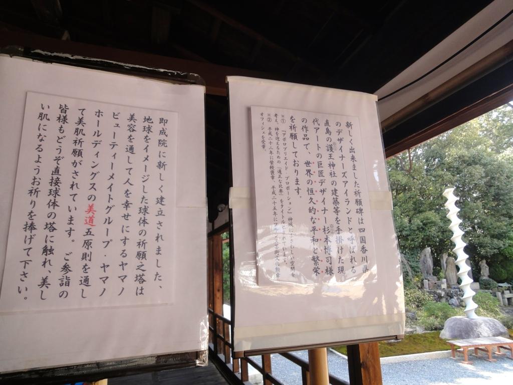 f:id:yumimi-kyoto:20170404163547j:plain