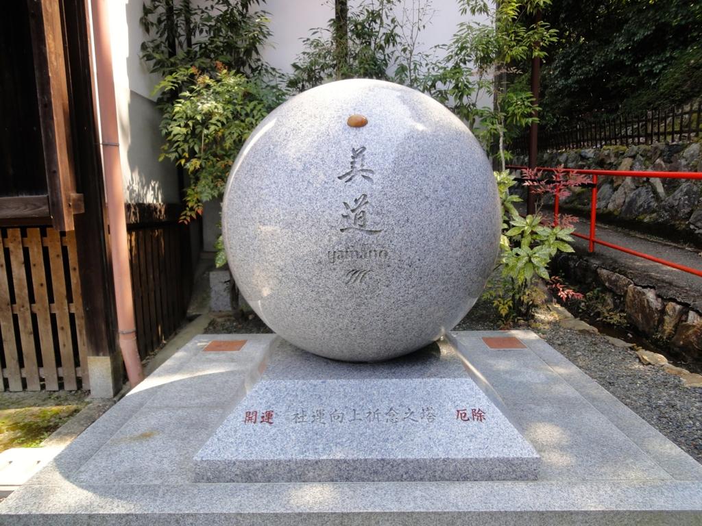 f:id:yumimi-kyoto:20170404163820j:plain