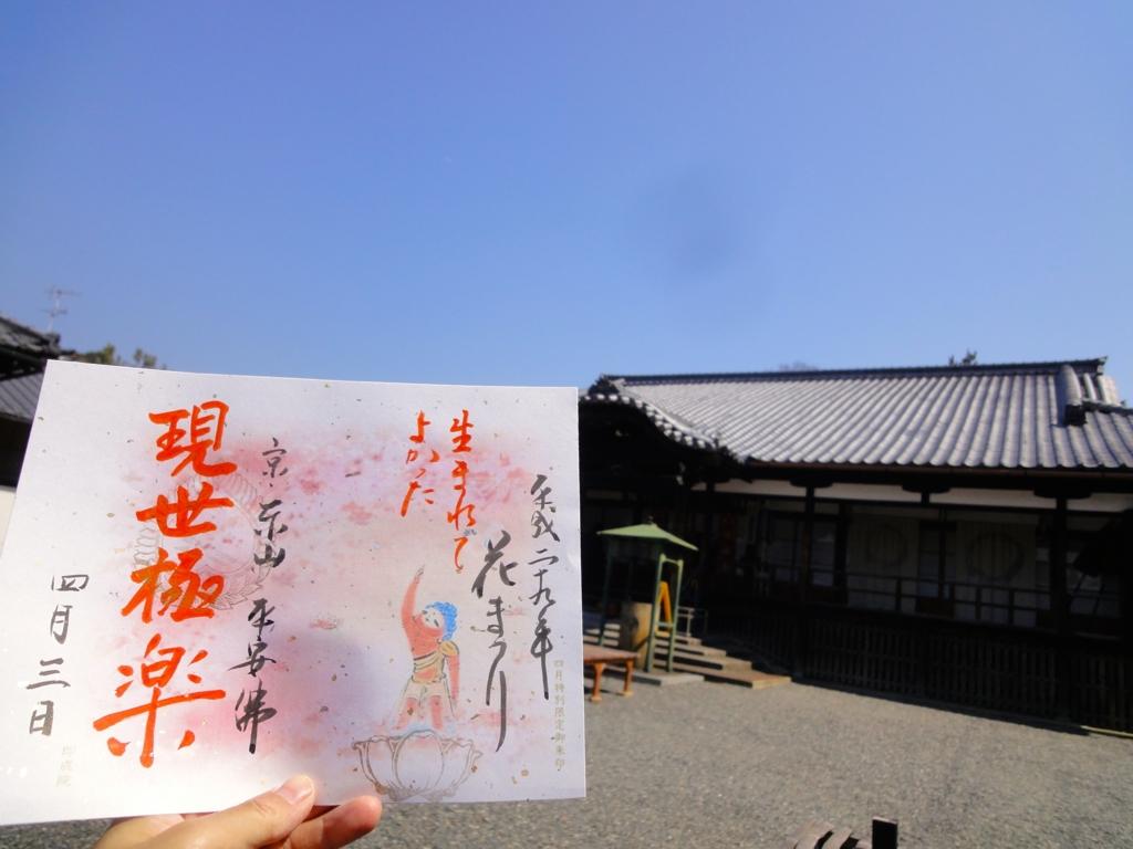 f:id:yumimi-kyoto:20170404164131j:plain