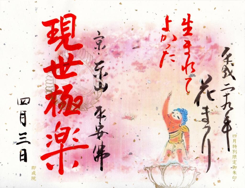 f:id:yumimi-kyoto:20170404165508j:plain