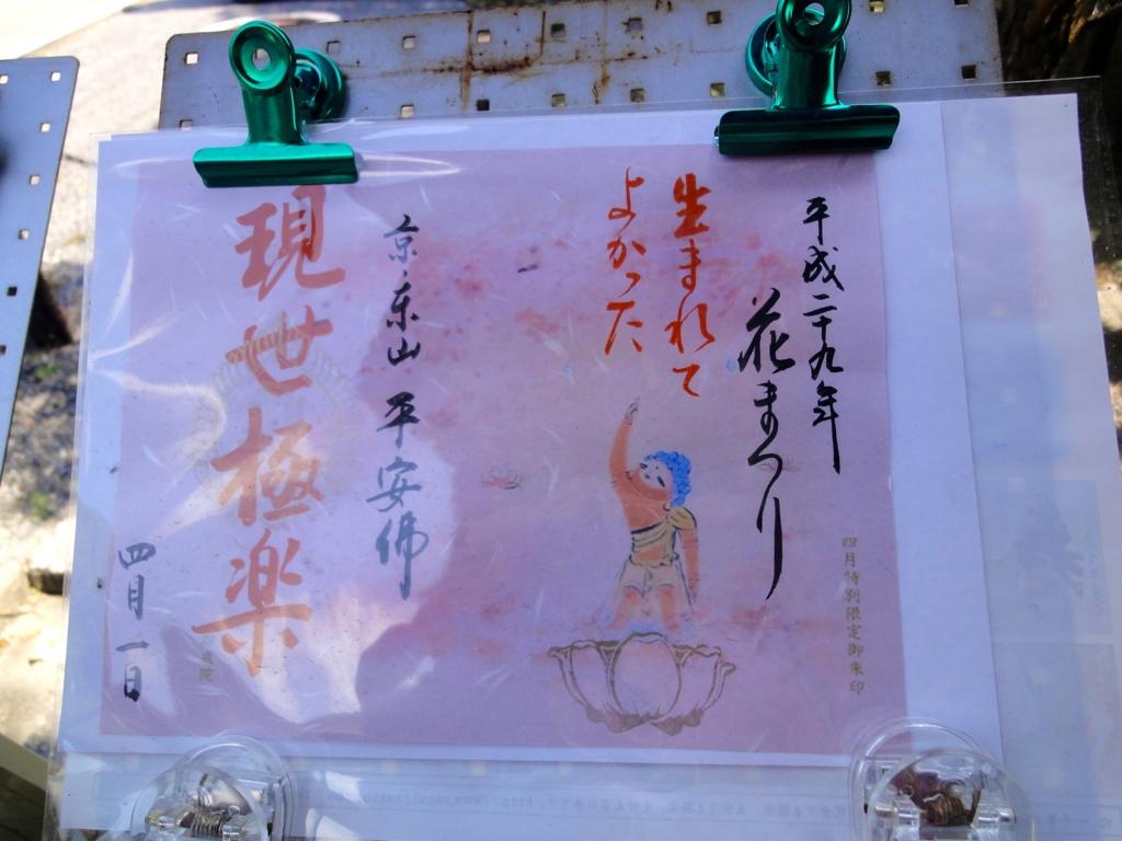 f:id:yumimi-kyoto:20170404165611j:plain