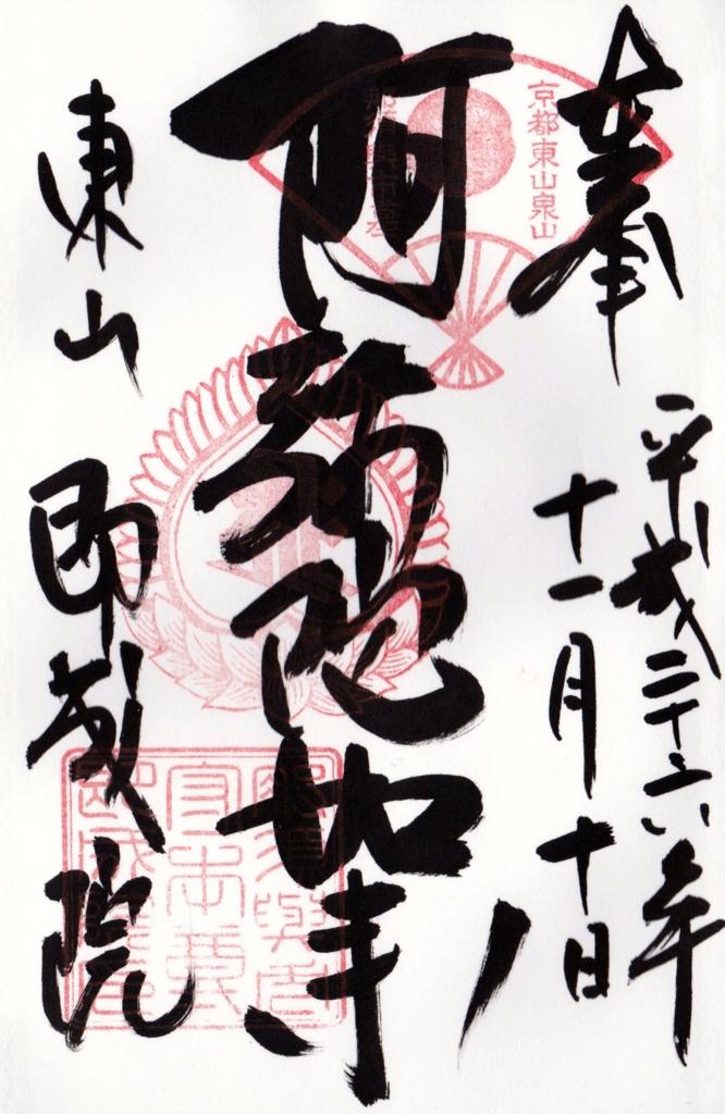 f:id:yumimi-kyoto:20170404165933j:plain