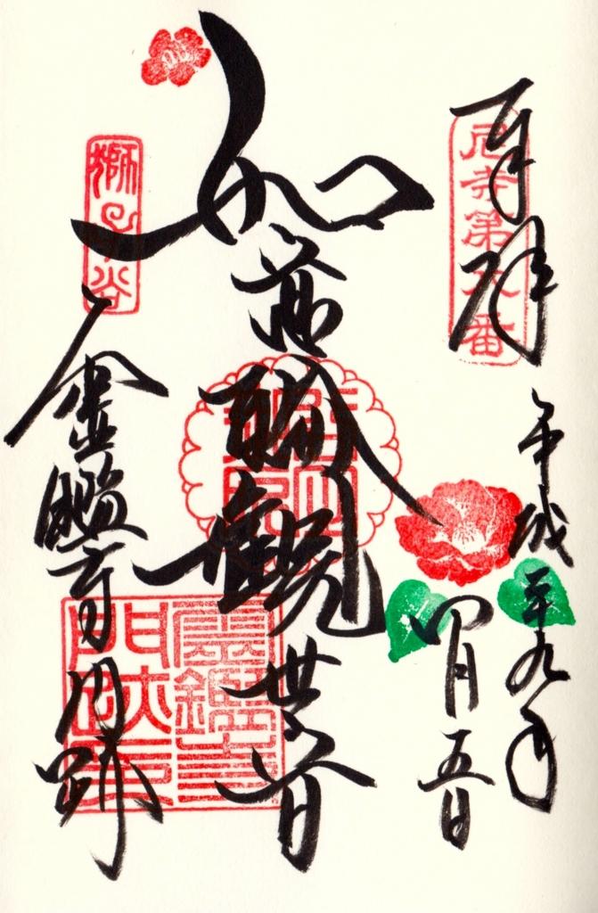 f:id:yumimi-kyoto:20170407135650j:plain