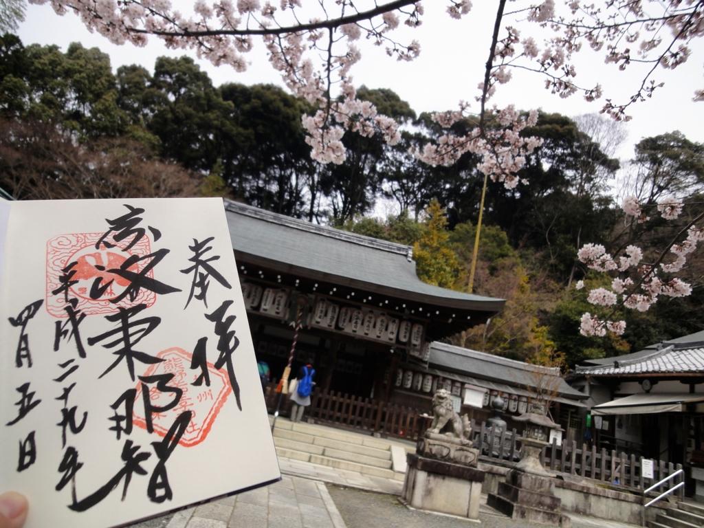 f:id:yumimi-kyoto:20170407152646j:plain