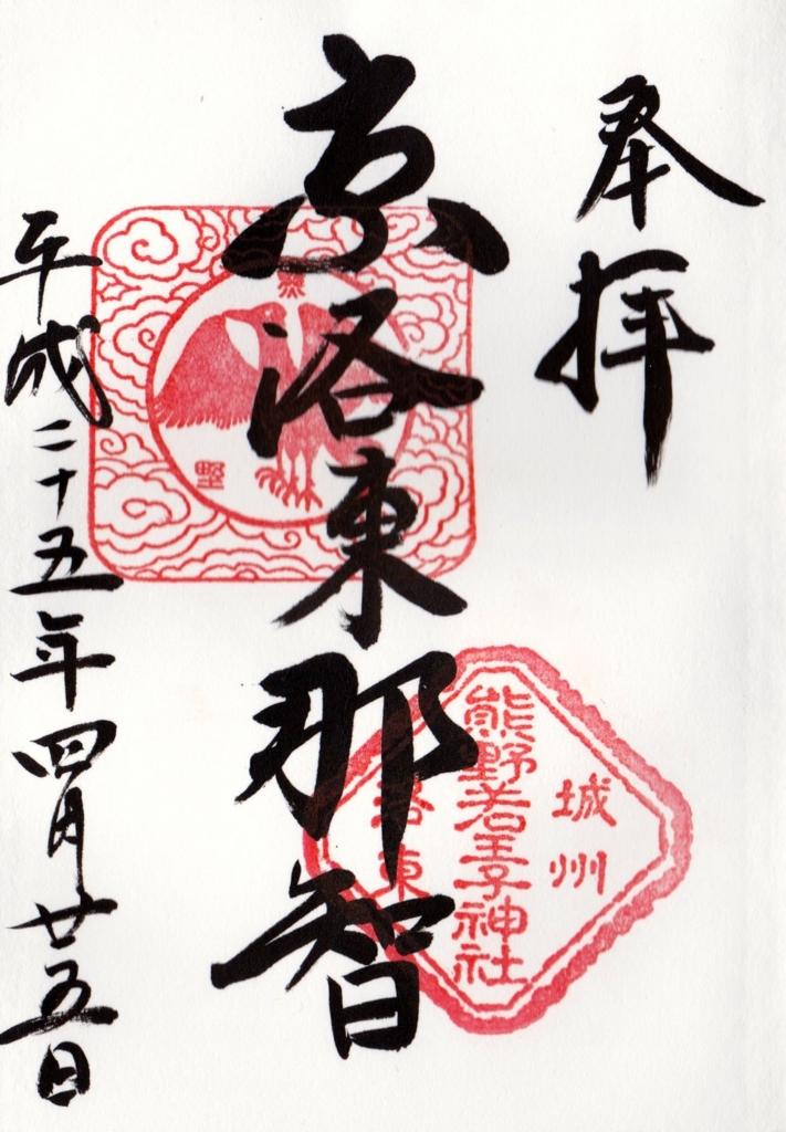 f:id:yumimi-kyoto:20170407153701j:plain