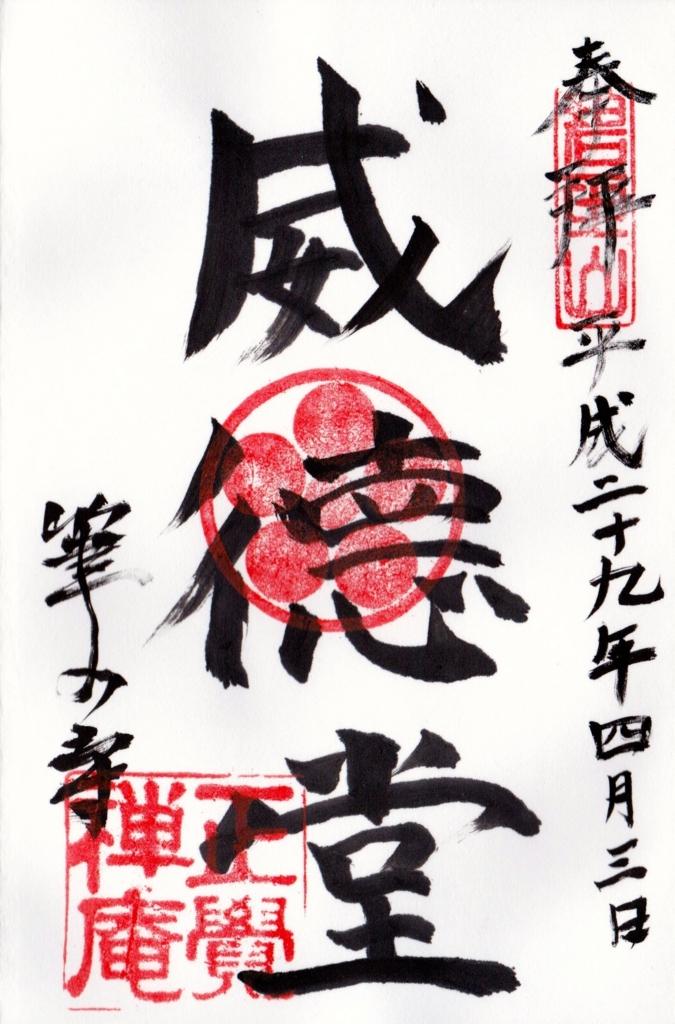 f:id:yumimi-kyoto:20170410164658j:plain