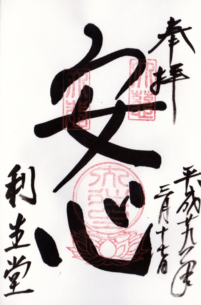 f:id:yumimi-kyoto:20170411170319j:plain