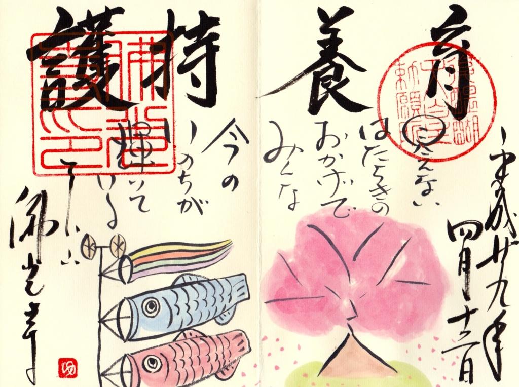f:id:yumimi-kyoto:20170412171245j:plain